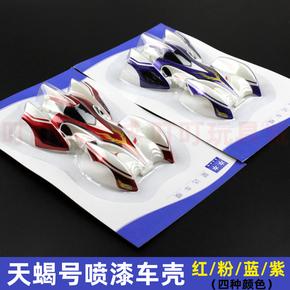 星达模型四驱兄弟四驱车喷漆车壳天蝎号粉红蓝紫4色外壳零件改装