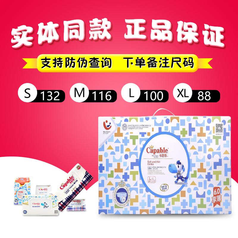 卡比布纸尿裤6.0享薄创新T型吸收护理型婴儿尿不湿官方旗舰正品
