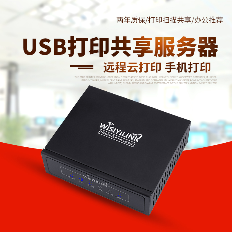 Wisiyilink MK-WPS101 USB печать служба устройство в целом наслаждаться устройство сеть принтер служба устройство крест чистый