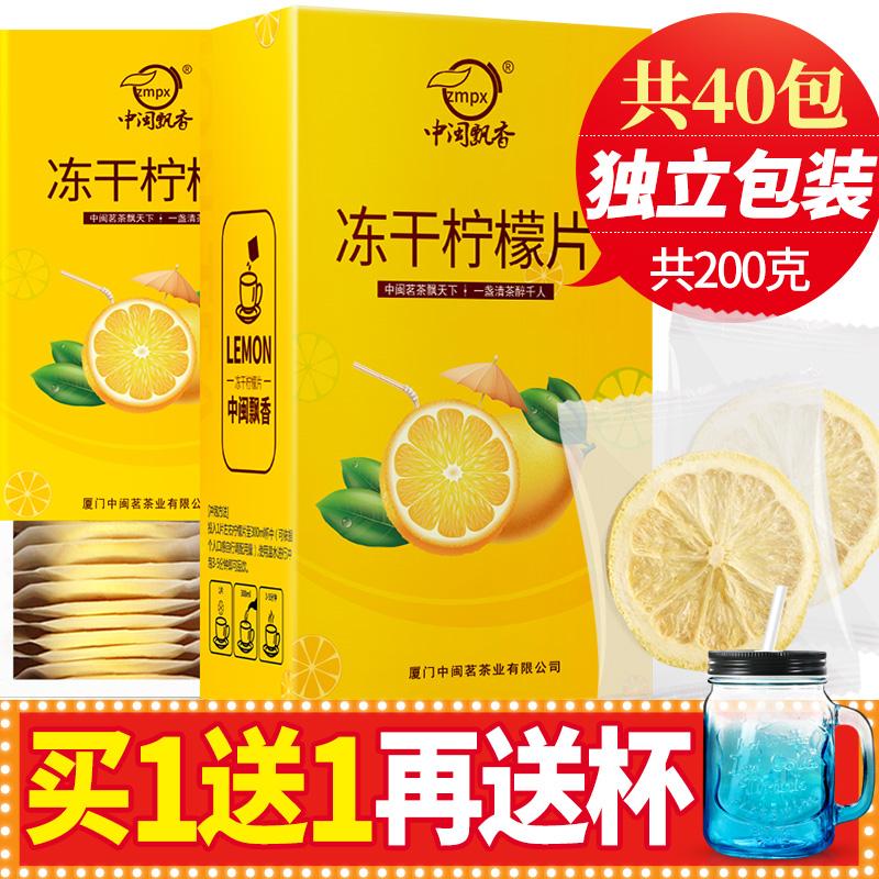 正品保证买1发3柠檬片泡茶泡水小袋装茶包