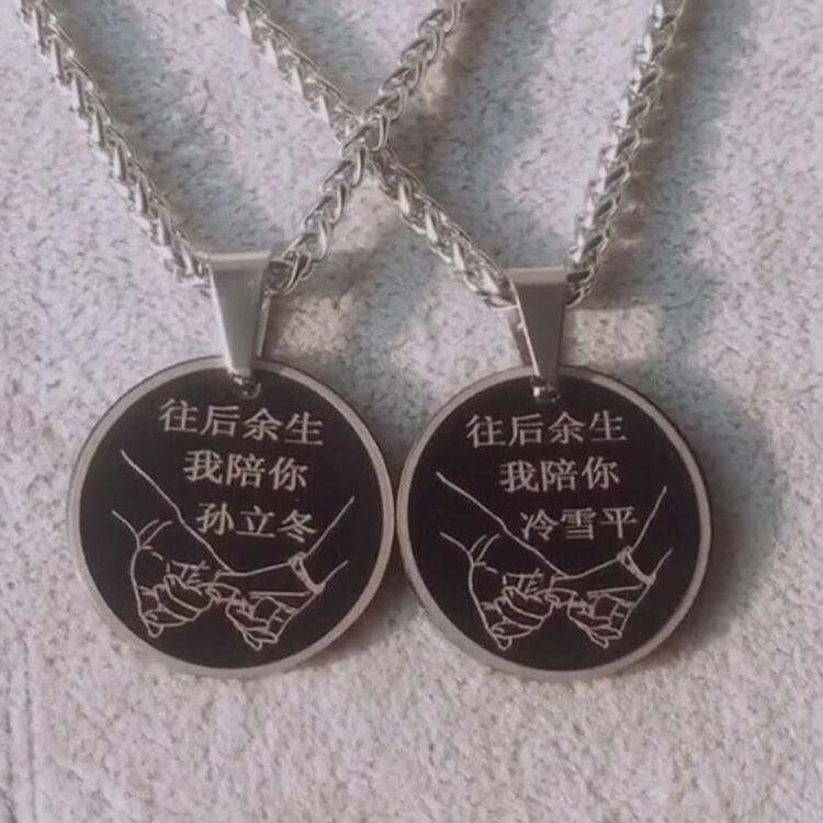 激光雕刻项链女定制硬币钛钢一元刻字照片情侣男生日纪念礼物学生