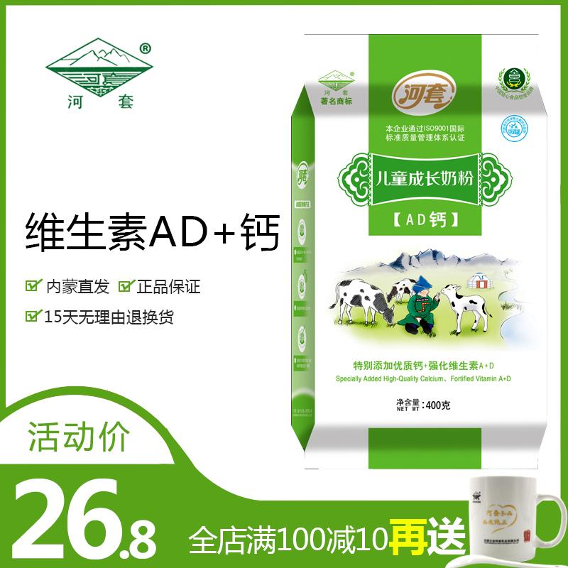 河套儿童成长AD钙奶粉青少年早晚餐小学生高钙牛奶粉独立包装包邮