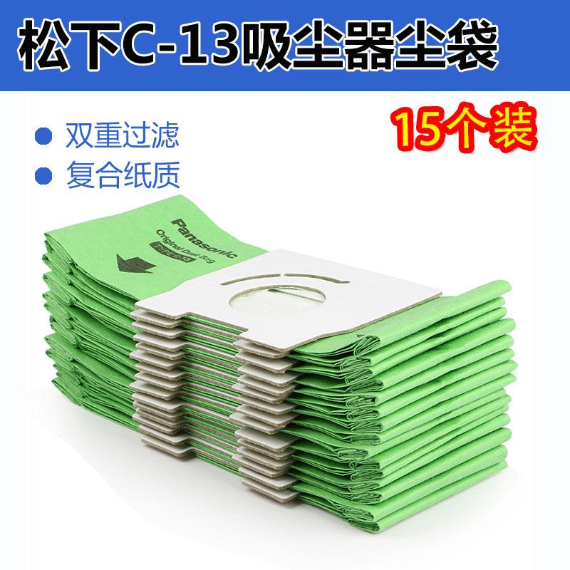 适配松下吸尘器纸袋垃圾袋MC-CA291 MC-CA293 MC-CA391 MC-CA393