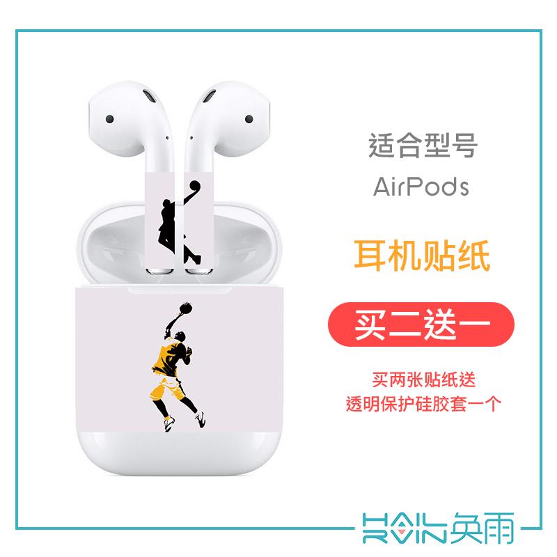 苹果AirPods2贴纸hailrain无线蓝牙耳机保护膜卡通经典插画投篮2