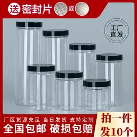 黑色盖pet空塑料瓶子密封罐加厚食品级零食花茶叶广口收纳包装桶