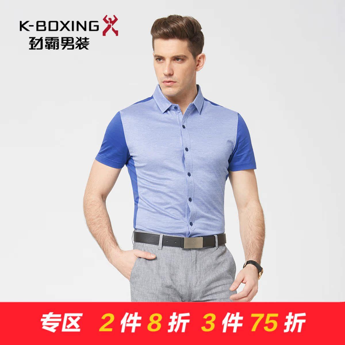 劲霸男装 夏季新款拼接短袖衬衫 商务休闲正统衬衫男衬衫FDBJ2549