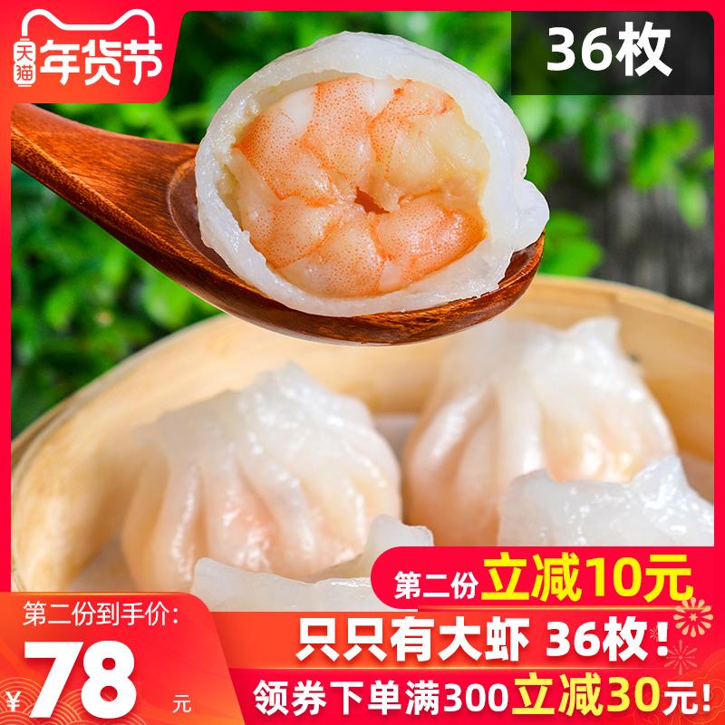 虾饺水晶虾饺皇港式广东速冻饺子点心虾饺水晶虾饺包邮