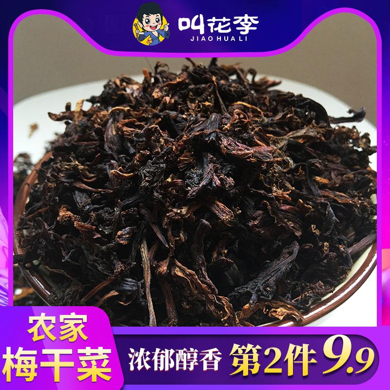 梅干菜浙江特產農家梅干菜1斤梅菜干脫水蔬菜霉干菜干貨菜類菜干