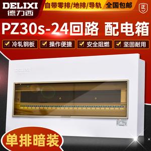 德力西pz30-24暗装式布线箱照明箱