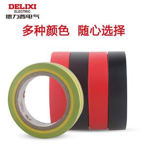 德力西电气电胶布电工配件10m防触电绝缘胶布无铅PVC电气胶带价格