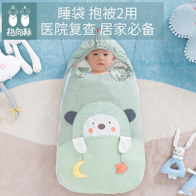 包被婴儿抱被秋冬加厚防踢被新生宝宝外出初生用品四季通用款睡袋
