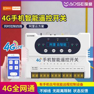 4g手机app遥控器开关220V无线远程控制380水泵智能配电箱路灯电源