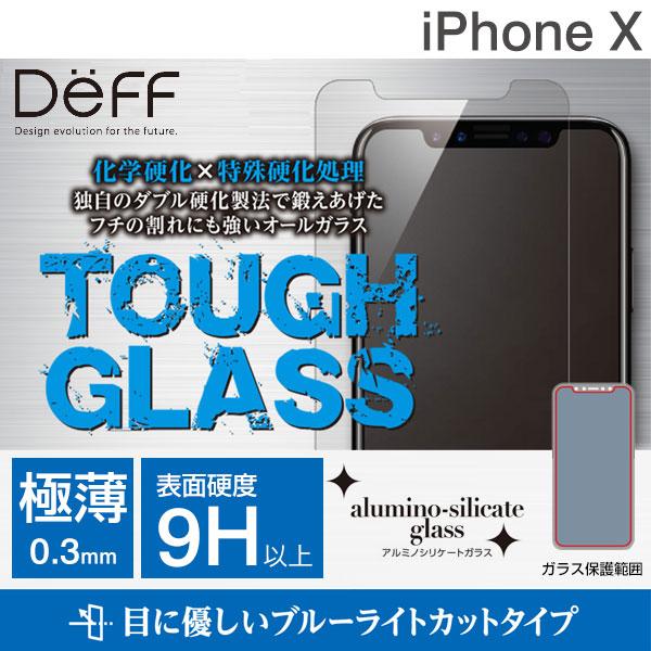 日本正版 Deff 超薄0.3mm 9H硬度 防蓝光防爆 iPhoneX钢化前贴膜