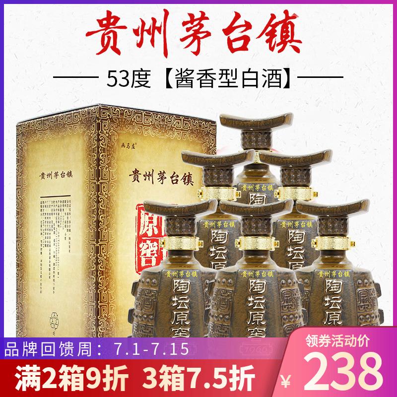 贵州茅台古镇酱香型白酒53度整箱6瓶特价500ml纯粮食坤沙酒原浆酒