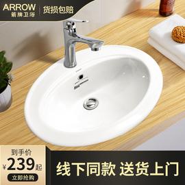 箭牌卫浴台中盆半嵌入式家用卫生间陶瓷半台上盆洗脸盆洗手盆脸池图片