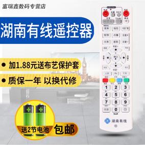湖南有线数字电视机顶盒??仄鞴愕绾铣ど持曛蕹5潞庋粢嫜敉ㄓ? width=