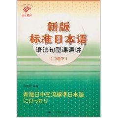 (中级下)新版标准日本语语法句型课课讲 寇芙蓉 外语-日语 上海译文出版社