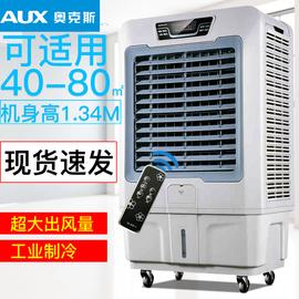 奥克斯工业冷风机移动水空调大型水冷空调扇单冷商用厂房制冷风扇