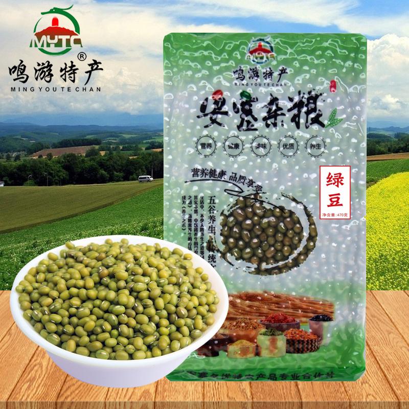 6袋包邮农家陕北鸣游特产绿豆芽热销0件有赠品