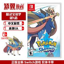 现货 NS游戏卡 任天堂switch游戏卡带 精灵宝可梦剑盾 标准版 中文 支持Lite