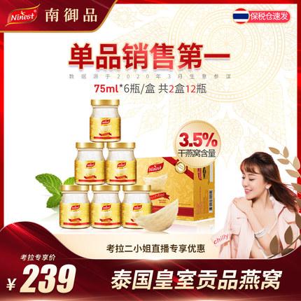 [薇娅推荐]泰国进口保税无糖即食燕窝孕妇妈滋补营养品75ml*6 3.5