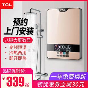 加热器 电热水器电家用小型速热淋浴器恒温洗澡机快热式 TCL即热式