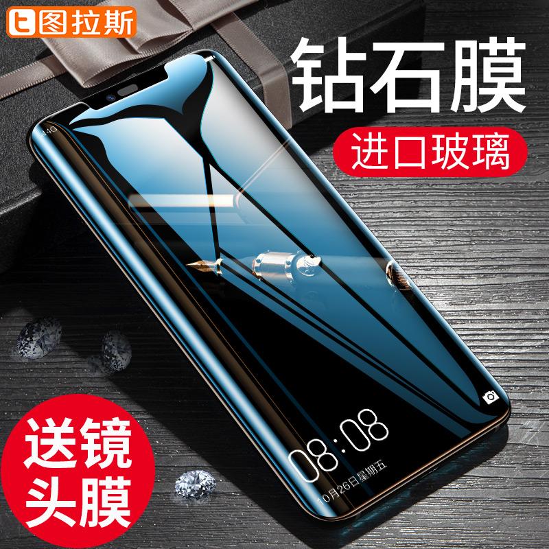 图拉斯华为mate20钢化膜20x手机膜 华为mate20pro钢化膜全屏覆盖玻璃水凝全包曲面防蓝光RS保时捷热弯镜头por