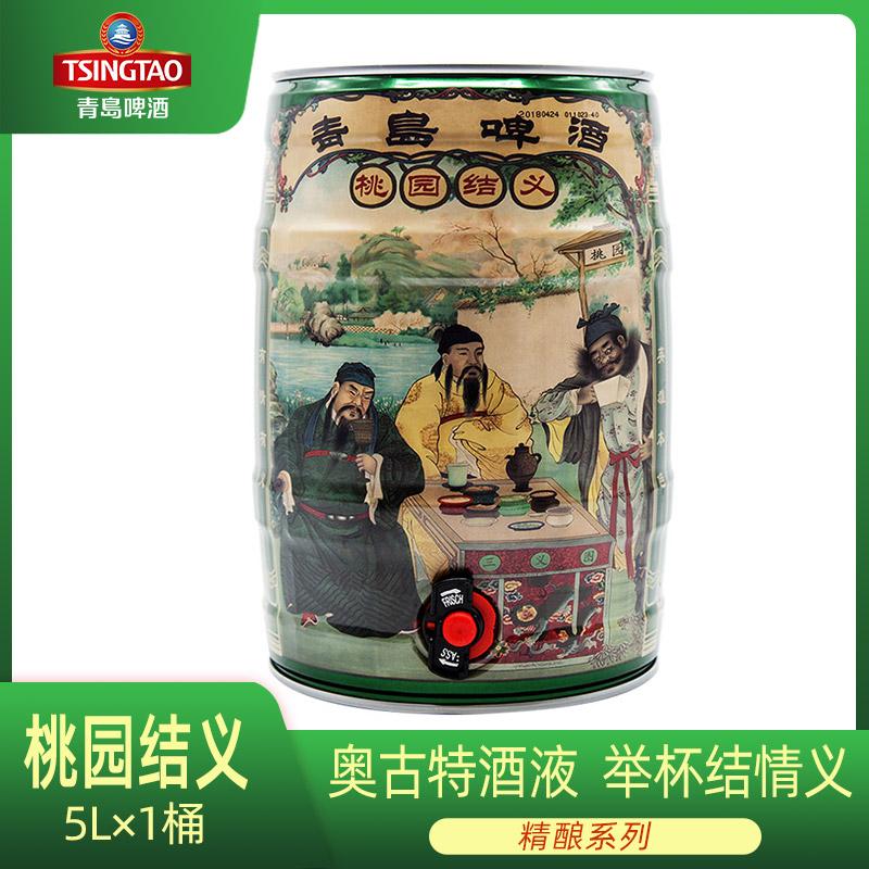 青岛啤酒桃园结义5L桶装 奥古特酒液精酿啤酒青岛啤酒三结义整箱