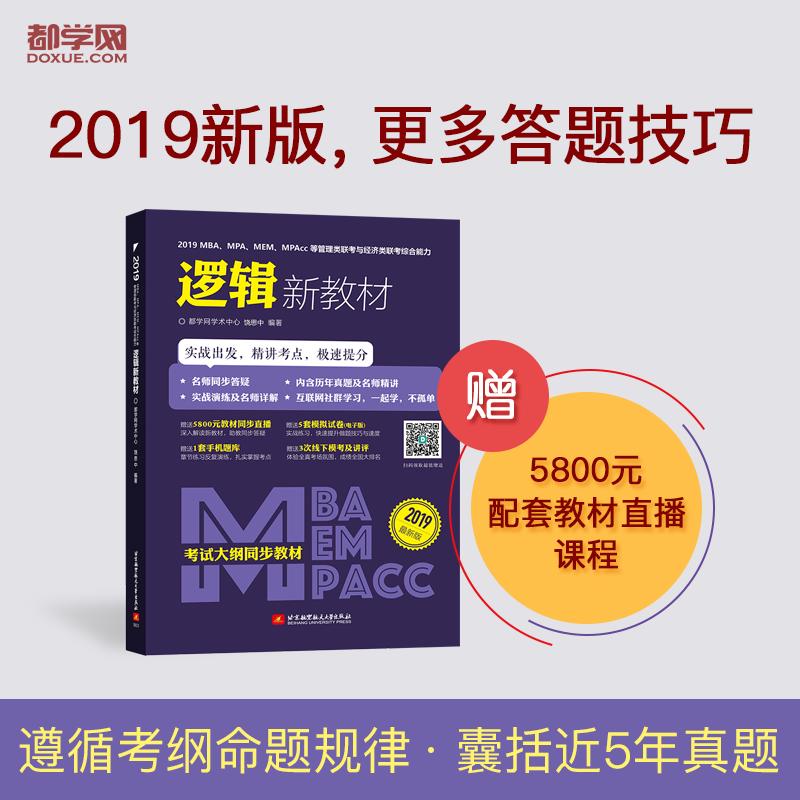 【现货包邮】饶思中2019管理类联考与经济类联考综合能力 逻辑新教材 MBA MPA MEM MPAcc联考教材 可搭数学写作英语分册