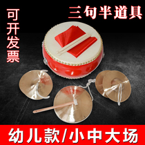 Three-sentence half-prop package small medium and large special children Drum Gong cymbals Adult 3 half gong copper cymbals instrument