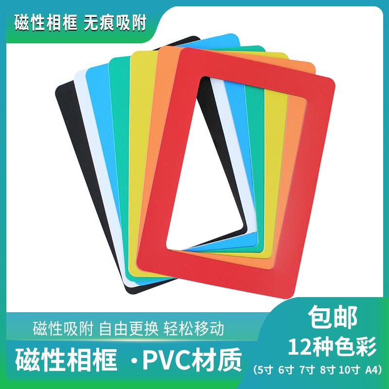 淘磁家二層磁気PVCフォトフレーム家庭用創意写真壁DIYアクセサリーソフトフォトフレーム