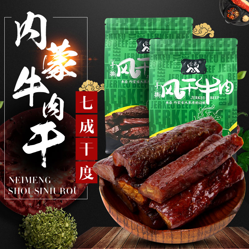 Inner Mongolia specialty Mengdi hand shredded dried beef jerky original cumin flavor spicy snack 248g