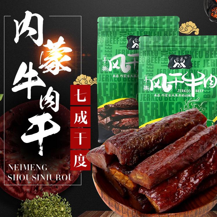 内モンゴルの正統の特産品のモンゴルの弟は独立して包装します。