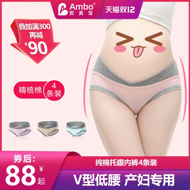 安美宝孕产妇内裤全纯棉托腹护胎怀孕期低腰舒适透气高弹无痕内裤