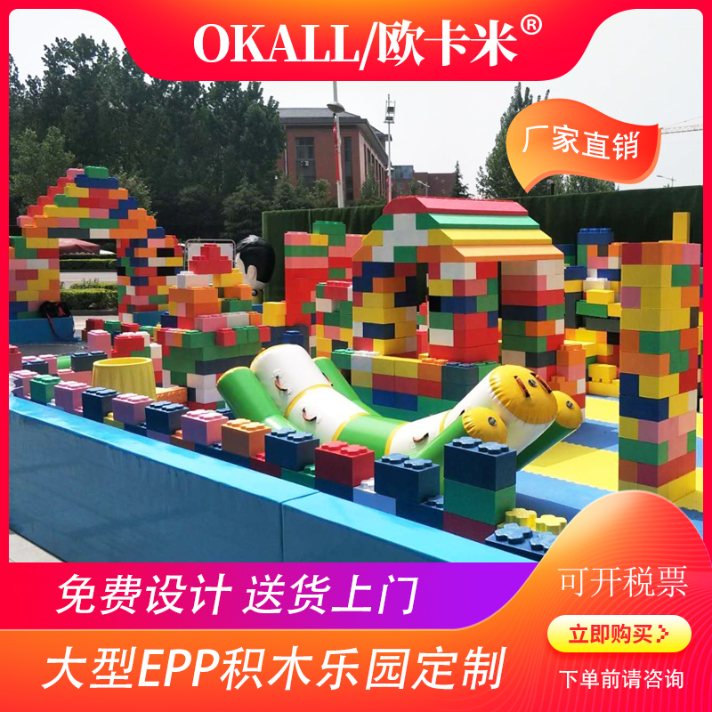 EPP blocks, large castle playgrounds, kindergarten, brick walls, soft toys, all-purpose building foam household.