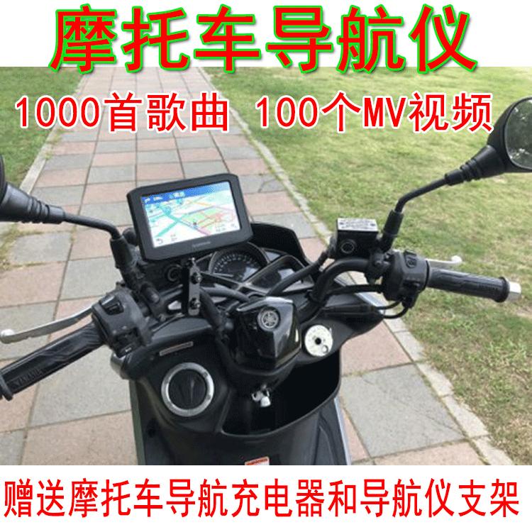 导航不需要流量GPS寸摩托车导航仪电瓶车导航仪电动车带音乐视频7