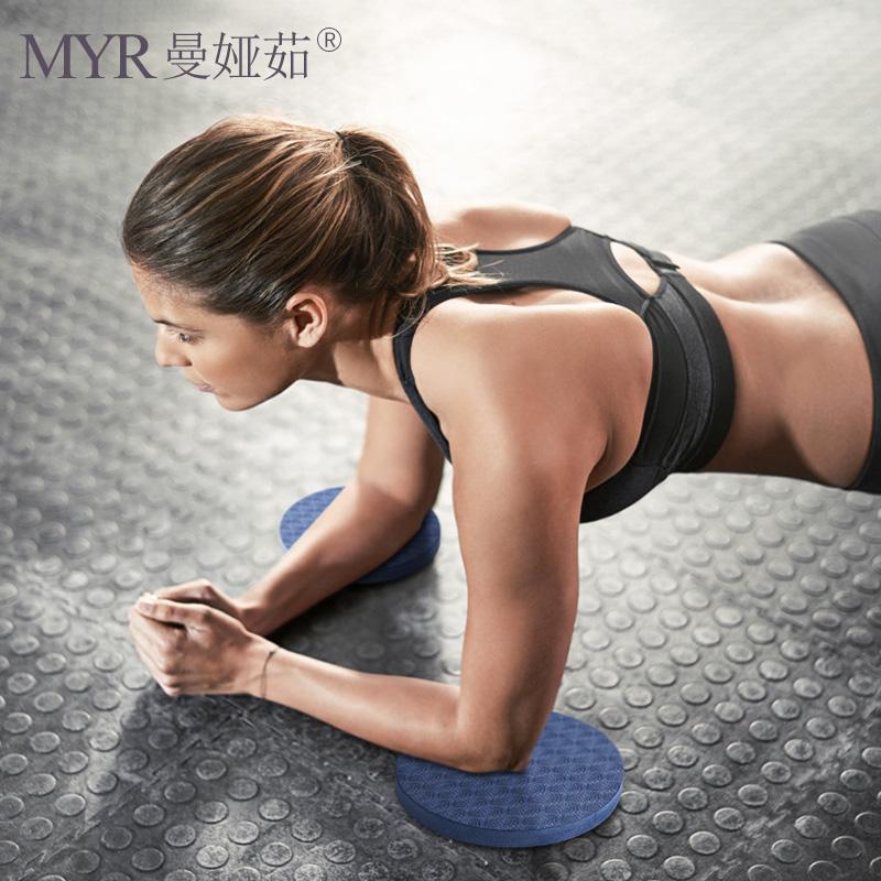 11月19日最新优惠平板支撑垫健身垫瑜伽垫男女护膝盖跪地夏季运动护肘垫防滑圆盘垫