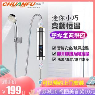 传福即热式厨宝电热水龙头淋浴洗澡加热器小型厨房热水宝电热水器