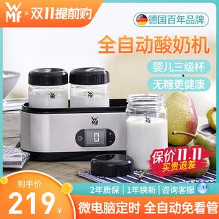 德国品牌WMF酸奶机家用小型全自动迷你酸奶机分杯自制酸奶发酵机