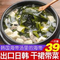 嫩裙带菜干货海白菜韩国海带汤海带苗芽韩式海藻菜非特级螺旋藻