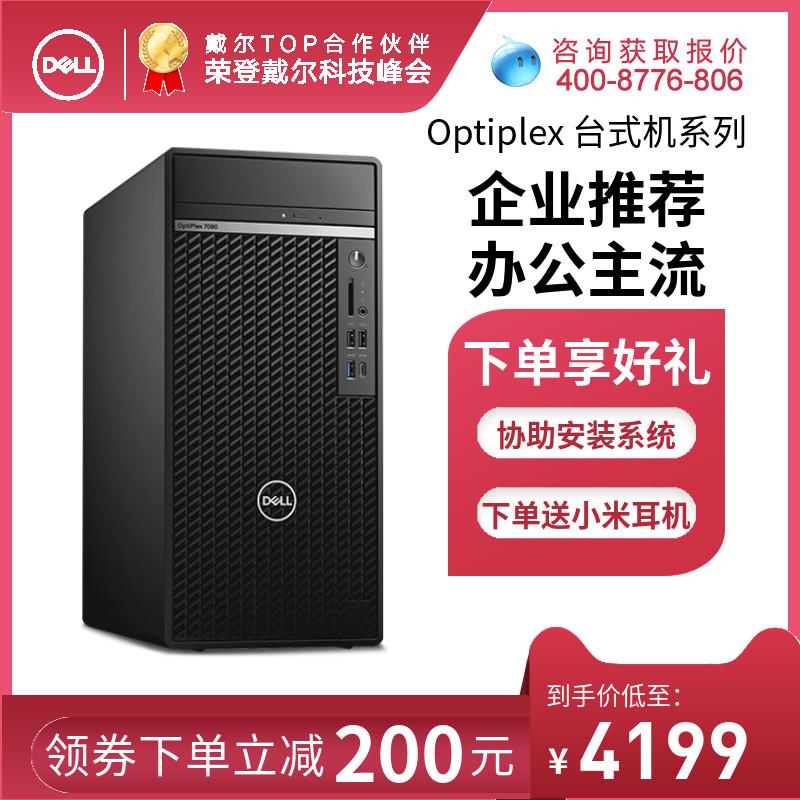 Dell / Dell OptiPlex 7080mt / 3080mt desktop tenth generation core I3 / i5 / i7 independent commercial office win7 design rendering modeling new host computer vostro