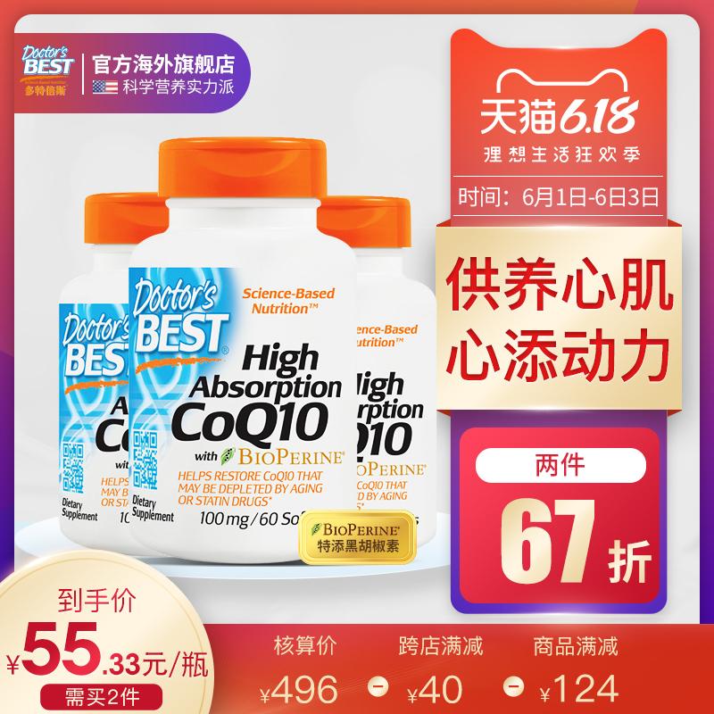 多特倍斯 辅酶q10软胶囊美国原装ql0进口q一10保护心脏素60粒*3瓶