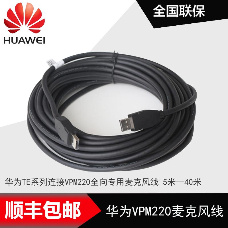 华为视频会议终端麦克风VPM220HD-AI线TE405060专用510203040米