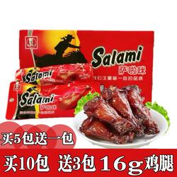 萨啦咪小鸡腿salami萨拉米 萨拉咪德佬(烤制)零食肉类28克*10包