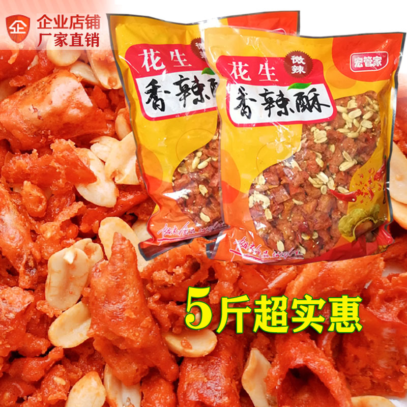Spicy crispy peanuts snacks crispy peppers crispy peppers fried peppers under the wine and vegetables 5 jin package post leisure food