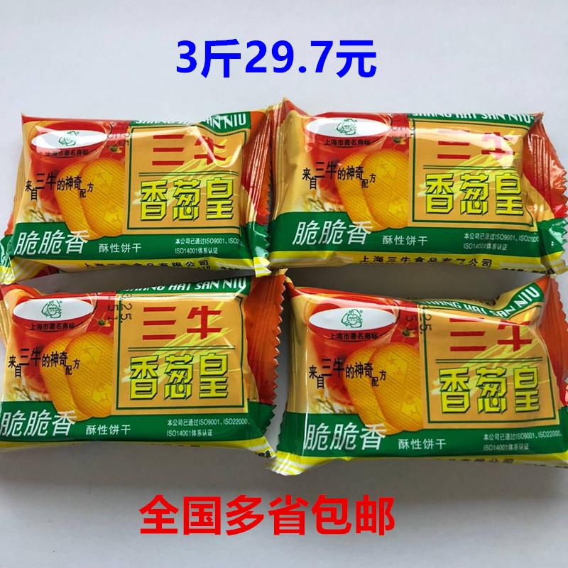 上海特产三牛香葱皇饼干散装3斤 休闲零食品怀旧儿时小吃咸甜味