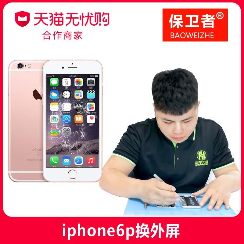 苹果保卫者iphone6plus外屏碎破损碎玻璃屏手机更换屏幕总成寄修