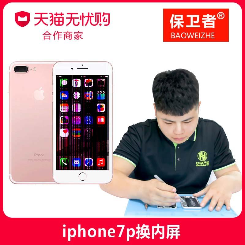 保卫者iphone7plus/8内屏碎破损碎玻璃屏手机更换屏幕总成寄修