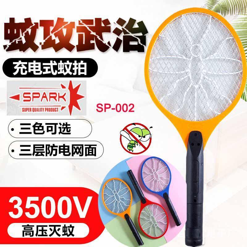 电蚊拍充电式家用强力电苍蝇拍电蚊子拍电灭蚊拍三层防电网蝇拍