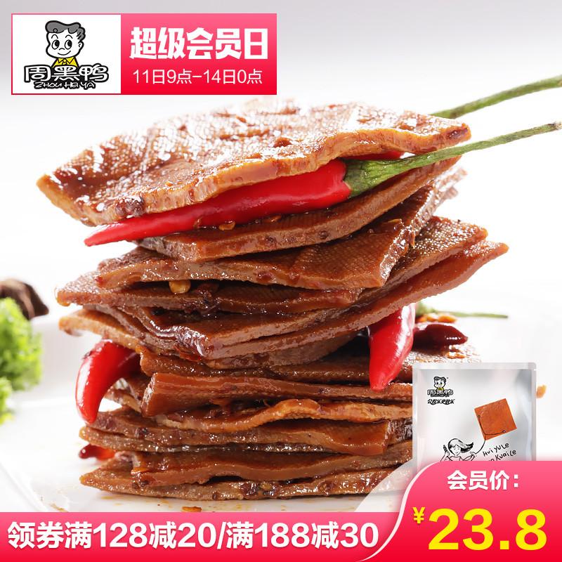 【周黑鸭旗舰店_经典大包装】豆干卤香干150gX3袋武汉特产零食